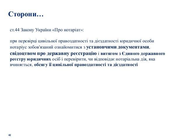42 Сторони… ст.44 Закону України «Про нотаріат»: при перевірці цивільної правоздатності та дієздатності юридичної особи но...
