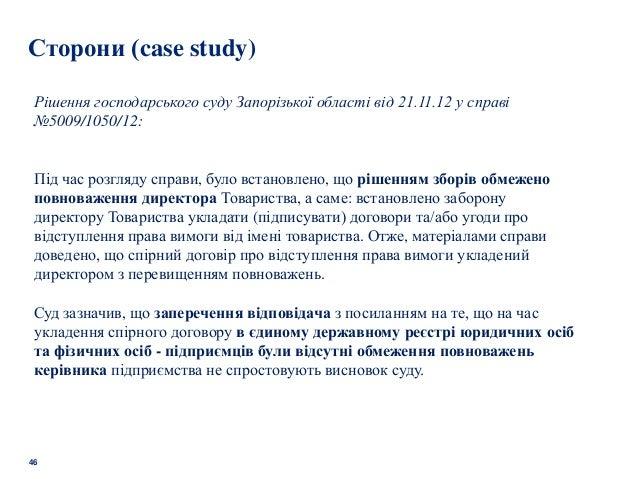 46 Сторони (case study) Рішення господарського суду Запорізької області від 21.11.12 у справі №5009/1050/12: Під час розгл...