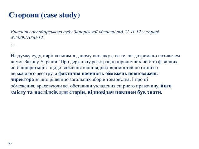 47 Сторони (case study) Рішення господарського суду Запорізької області від 21.11.12 у справі №5009/1050/12: … На думку су...