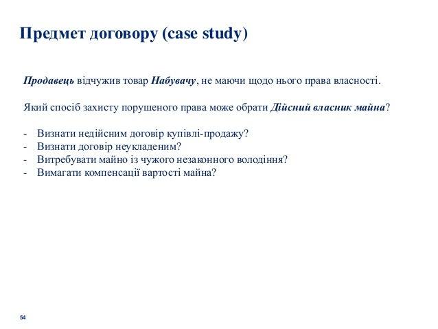 54 Предмет договору (case study) Продавець відчужив товар Набувачу, не маючи щодо нього права власності. Який спосіб захис...