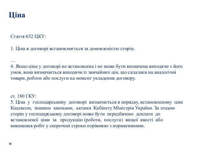55 Ціна Стаття 632 ЦКУ: 1. Ціна в договорі встановлюється за домовленістю сторін. … 4. Якщо ціна у договорі не встановлена...