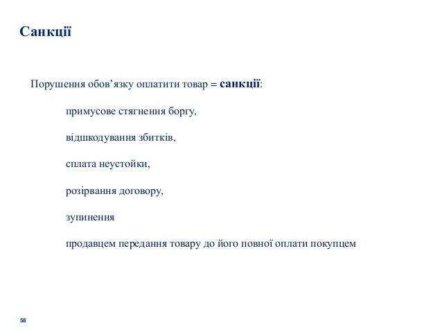 58 Санкції Порушення обов'язку оплатити товар = санкції: примусове стягнення боргу, відшкодування збитків, сплата неустойк...