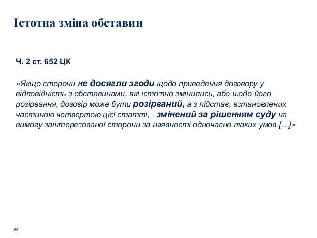 65 Істотна зміна обставин Ч. 2 ст. 652 ЦК «Якщо сторони не досягли згоди щодо приведення договору у відповідність з обстав...