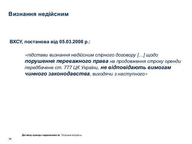 74 Визнання недійсним ВХСУ, постанова від 05.03.2008 р.: «підстави визнання недійсним спірного договору […] щодо порушення...