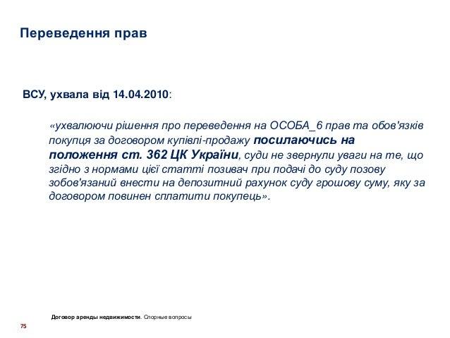 75 Переведення прав ВСУ, ухвала від 14.04.2010: «ухвалюючи рішення про переведення на ОСОБА_6 прав та обов'язків покупця з...