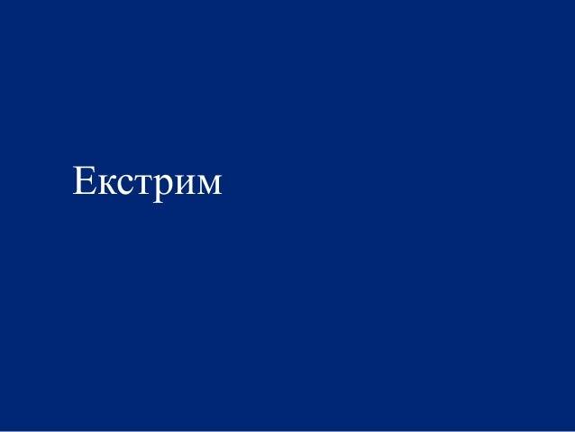 Екстрим