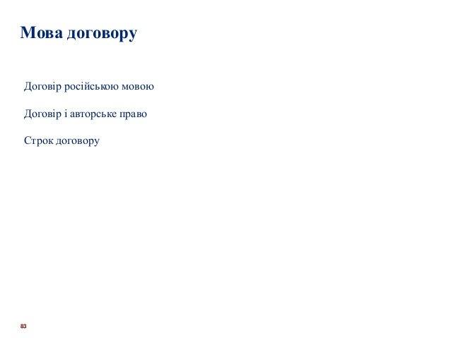 83 Мова договору Договір російською мовою Договір і авторське право Строк договору