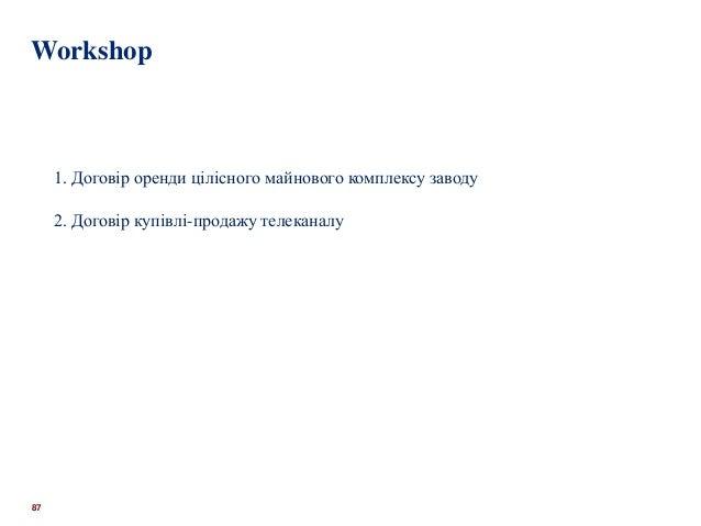 87 Workshop 1. Договір оренди цілісного майнового комплексу заводу 2. Договір купівлі-продажу телеканалу