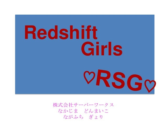 Redshift Girls 株式会社サーバーワークス なかじま どんまいこ ながふち ぎょり