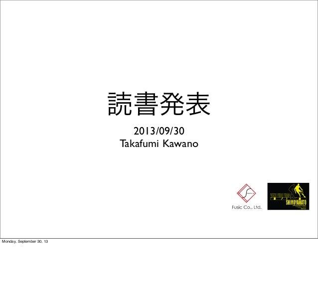 読書発表 2013/09/30 Takafumi Kawano Monday, September 30, 13