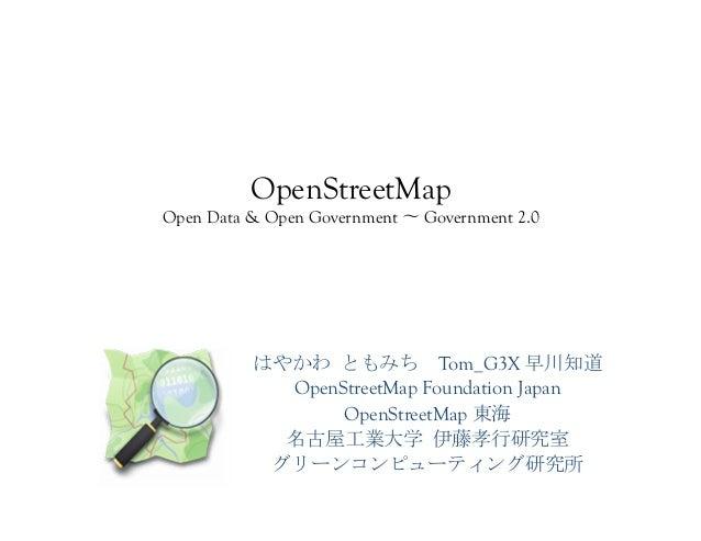 OpenStreetMap Open Data & Open Government Government 2.0 Tom_G3X OpenStreetMap Foundation Japan OpenStreetMap