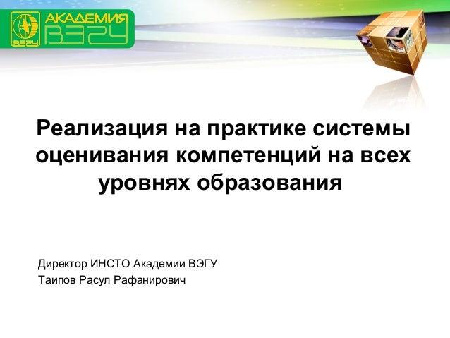 презентация таипова р р  logo Реализация на практике системы оценивания компетенций на всех уровнях образования Директор ИНСТО Академии ВЭГУ
