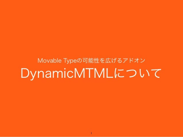 Movable Typeの可能性を広げるアドオン DynamicMTMLについて 1