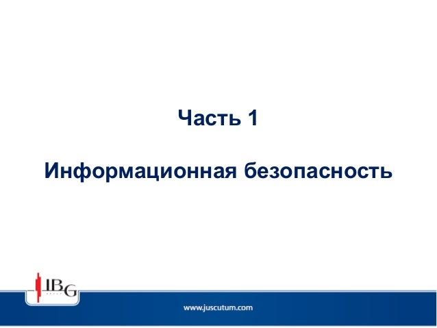 Cyber security, cloud computing: legal issues (UKR) Slide 2