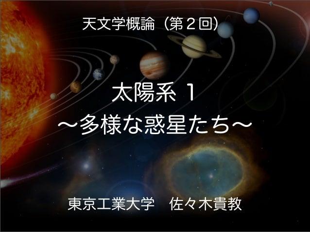 天文学概論(第2回) 太陽系 1 ∼多様な惑星たち∼ 東京工業大学佐々木貴教