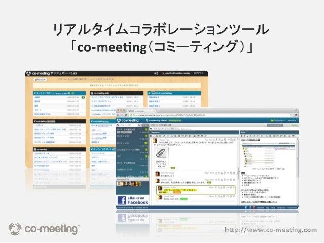 リアルタイムコラボレーションツール「co-meeting」@cloud+