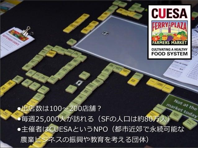 20131005 farmers market視察報告 Slide 3