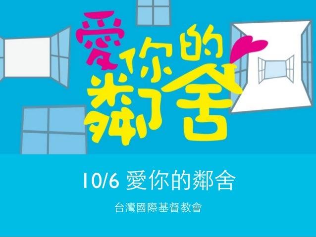 10/6 愛你的鄰舍 台灣國際基督教會