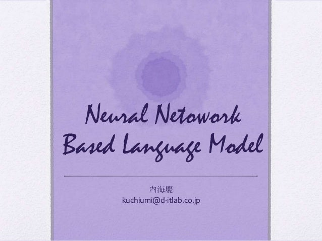 Neural Netowork Based Language Model 内海慶 kuchiumi@d-itlab.co.jp