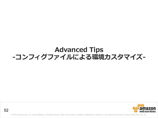 Advanced Tips -‐‑‒コンフィグファイルによる環境カスタマイズ-‐‑‒  52 © 2012 Amazon.com, Inc. and its affiliates. All rights reserved. May not b...