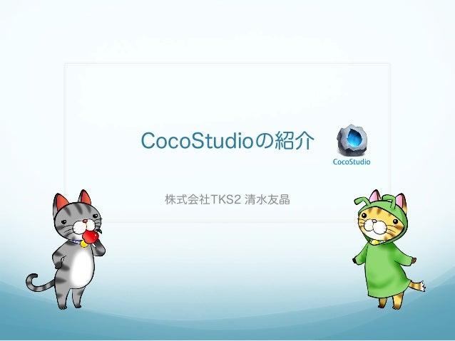 CocoStudioの紹介 株式会社TKS2 清水友晶