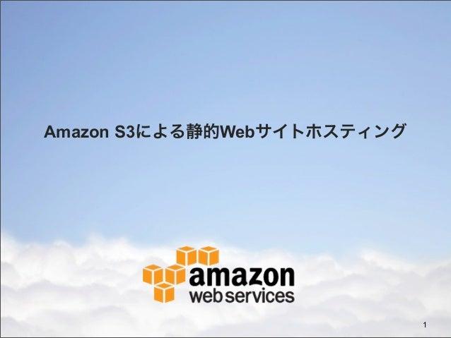 Amazon S3による静的Webサイトホスティング  1