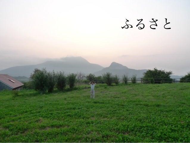 長野県安曇野
