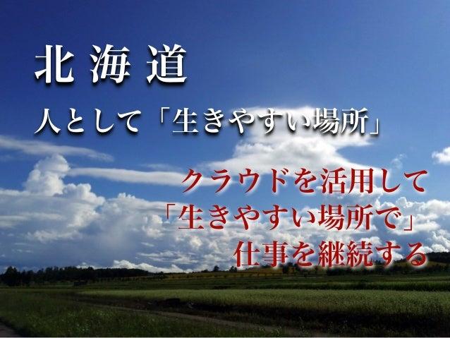 北海道の楽しい100人