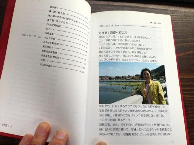 東京本社と 常時接続(Skype)