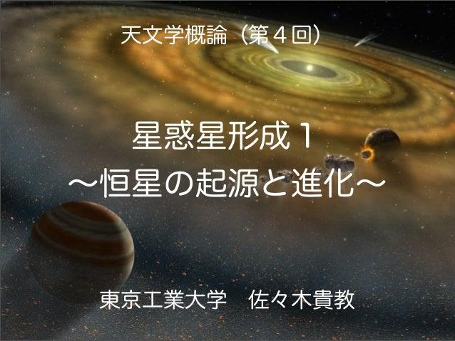 天文学概論(第4回)  星惑星形成1 ∼恒星の起源と進化∼  東京工業大学佐々木貴教