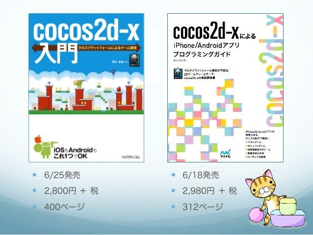 CocosBuilderを利用した開発の進め方 Slide 3