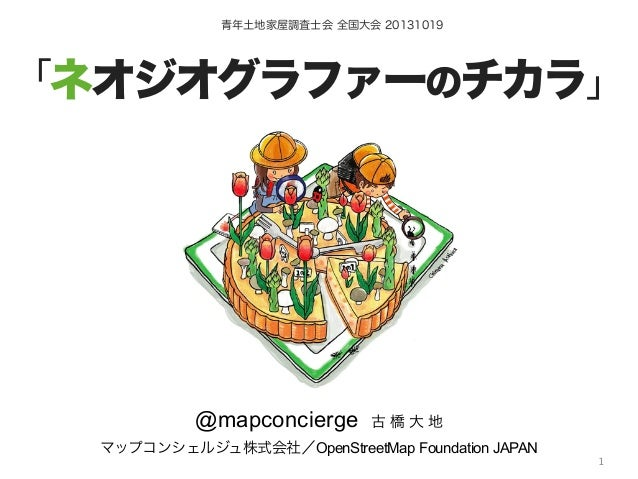 青年土地家屋調査士会 全国大会 20131019  「ネオジオグラファーのチカラ」  @mapconcierge  古橋大地  マップコンシェルジュ株式会社/OpenStreetMap Foundation JAPAN by @mapconci...