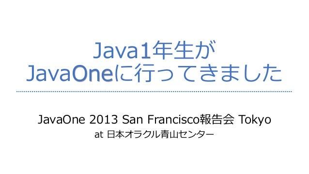 Java1年生が JavaOneに行ってきました JavaOne 2013 San Francisco報告会 Tokyo at 日本オラクル青山センター