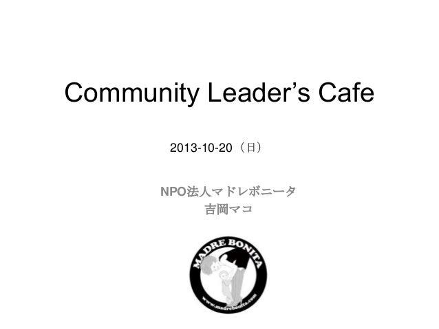 Community Leader's Cafe 2013-10-20(日)  NPO法人マドレボニータ 吉岡マコ