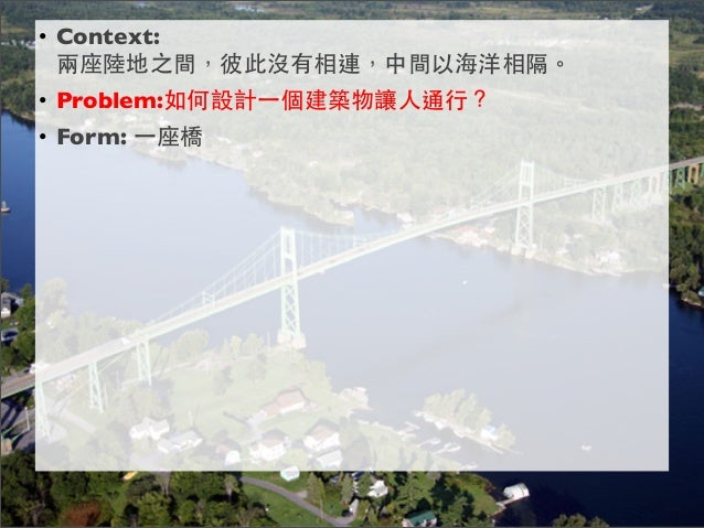 • Context: 兩座陸地之間,彼此沒有相連,中間以海洋相隔。 • Problem:⼈人如何抵達對岸? • Form: • 游泳 • 搭飛機 • 潛⽔水 • 坐船 • ...  Picture From:http://www.private...