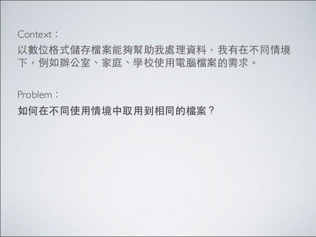 FORM # 1 • 利⽤用外部儲存裝置⼿手動複製貼上檔案,例如隨⾝身碟、隨⾝身硬 碟,拿到要使⽤用的電腦打開它。