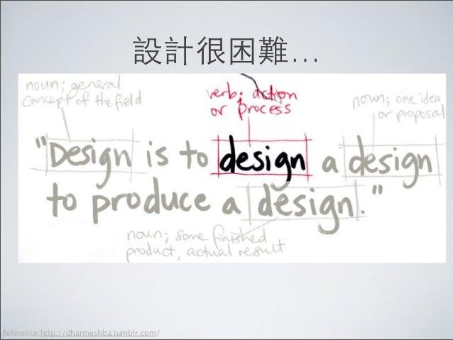 考慮與作⽤用⼒力的關係 讓我們能理解 設計中的「為什麼」