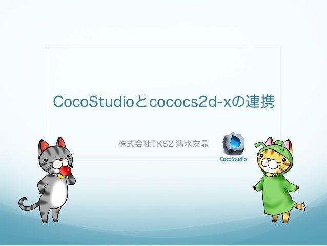 CocoStudioとcococs2d-xの連携 株式会社TKS2 清水友晶