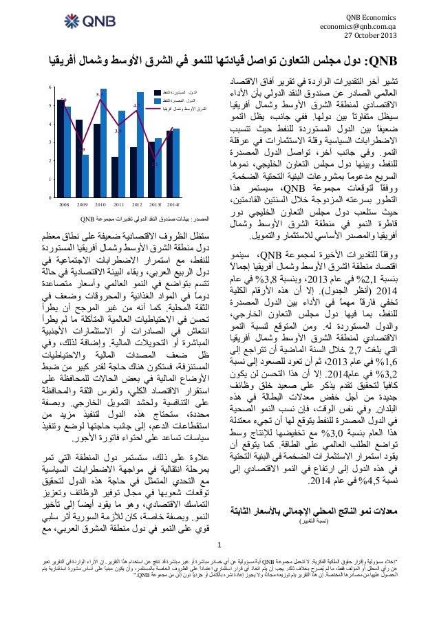 QNB Economics economics@qnb.com.qa 3102 27 October   :QNBدول مجلس التعاون تواصل قيادتها للنمو في الشرق األو...