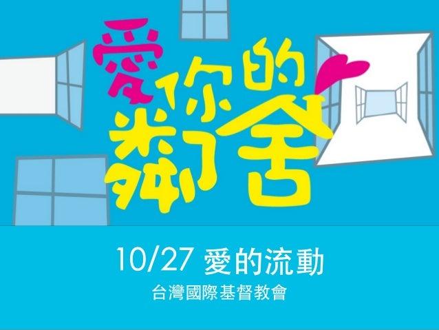 10/27 愛的流動 台灣國際基督教會