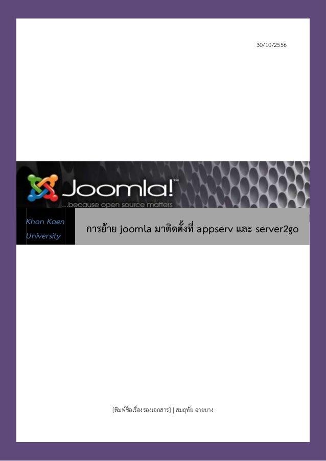 server2go joomla