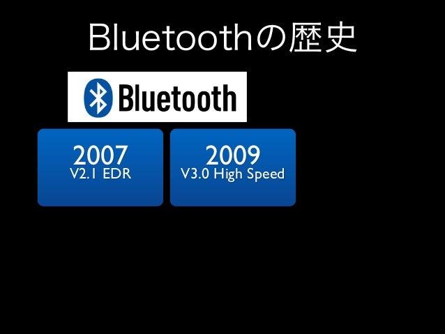 Bluetoothの歴史 2007   V2.1 EDR  2009   V3.0 High Speed