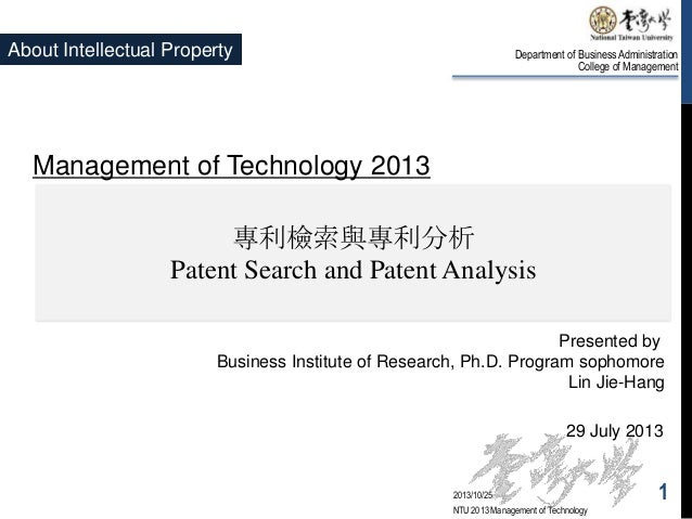 About Intellectual Property  Department of Business Administration College of Management  Management of Technology 2013 專利...
