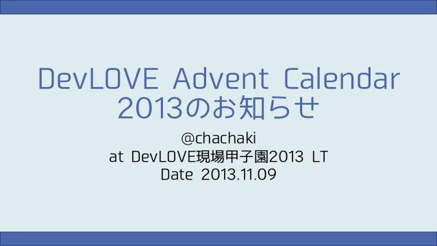 DevLOVE Advent Calendar 2013のお知らせ @chachaki at DevLOVE現場甲子園2013 LT Date 2013.11.09
