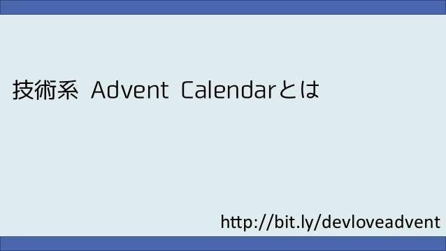 """技術系 Advent Calendarとは  h""""p://bit.ly/devloveadvent"""