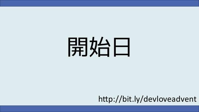 """開始日 h""""p://bit.ly/devloveadvent"""