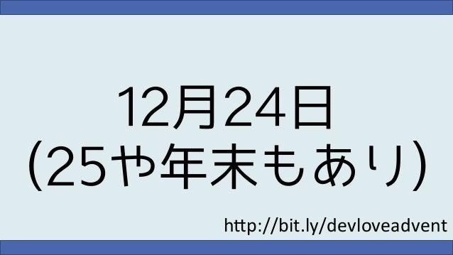 """12月24日 (25や年末もあり) h""""p://bit.ly/devloveadvent"""