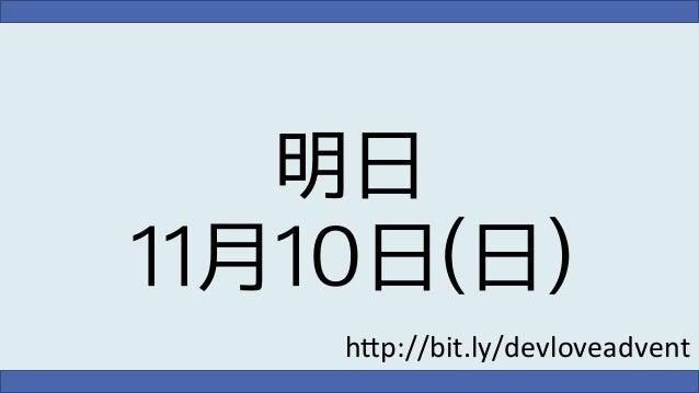 """明日 11月10日(日) h""""p://bit.ly/devloveadvent"""