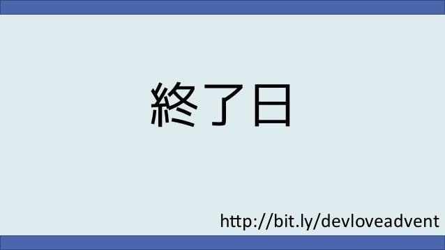 "終了日 h""p://bit.ly/devloveadvent"