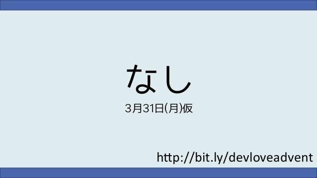 """なし 3月31日(月)仮  h""""p://bit.ly/devloveadvent"""